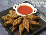 Kothimbir Vadi / Cilantro Fritters in Instant Pot: Vegan and Gluten-free Snacks