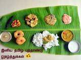 Tamil new year lunch menu recipes