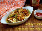 Cabbage Pakoda Recipe | Cabbage Thool Pakoda