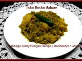 Cabbage Curry | Badhakopi r Ghanto | Bengali Recipe
