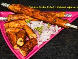 Chicken Seekh Kabab Recipe at home | Non-veg Starter