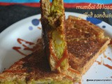 Mumbai Masala Toast sandwich recipe , how to make mumbai style toasted sandwich