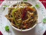 Chilli Garlic Noodles Recipe/How to make Chilli Garlic Noodles with step by step photos-Kids Delight Chilli Garlic Noodles/Easy Week night Dinner