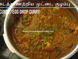 Egg Drop Curry Recipe/Egg Drop Gravy Recipe/உடைத்து ஊற்றிய முட்டை குழம்பு/How to make Egg Drop curry with step by step photos & Video in English & Tamil
