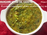 Red Ponnanganni Keerai Paasi Paruppu Kadaiyal/Red Ponnanganni Keerai with Dal/Red Ponnanganni Keerai with Moongdal/Red Dwarf Copper Leaf cooked with Dal