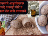 Amazing Health Benefits Of Nutmeg Jaiphal And Jaiphal Oil In Marathi