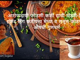Health Benefits of Tadka or Tempering in Indian Cooking Video In Marathi