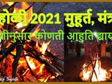 Holi 2021 Date Muhurat Time And Mantra In Marathi