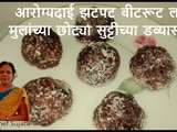 Nutritious Tasty Zatpat Beetroot ladoo For Kids Recipe In Marathi