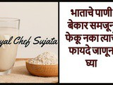 Rice Water Benefits for Health, Skin and Hair In Marathi