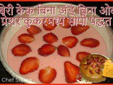 Strawberry Cake Without Egg in Pressure Cooker Recipe In Marathi