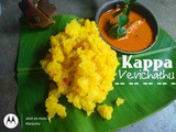 Kappa Vevichathu |Cassava/Yuca mashed with coconut paste Traditional Kerala style